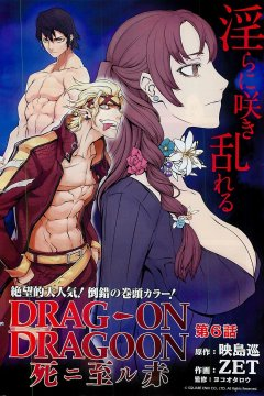 Drag-On Dragoon - Shi ni Itaru Aka (1-8 глава)