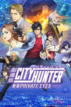 Gekijouban City Hunter: Shinjuku Private Eyes (1 из 1) Complete
