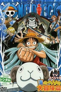 One Piece: Adventure in the Ocean's Navel / Ван-Пис (спешл 1) (1 из 1) Complete