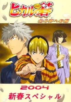 Hikaru no Go - Journey to the North Star Cup (1 из 1) Complete