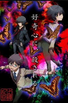 Ranpo Kitan: Game of Laplace (11 из 11) Complete