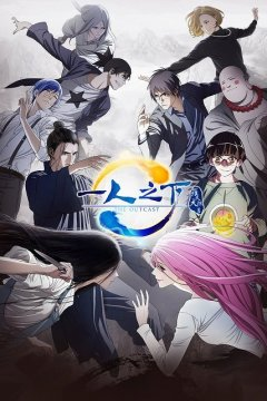 Hitori no Shita: The Outcast S2 (24 из 24 + special) Complete