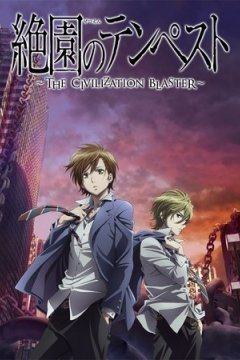Zetsuen no Tempest: The Civilization Blaster (24 из 24) Complete