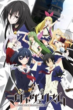 Busou Shoujo Machiavellianism (1-3)