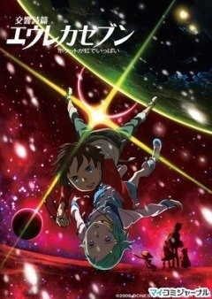Eureka Seven: Pocket Full of Rainbows / Эврика 7 – Псалмы планет: Полный карман радуги (1 из 1) Complete
