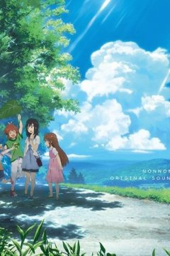 Non Non Biyori - Soundtracks Collection [2013-2016]