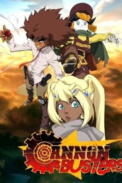 Cannon Busters (12 из 12) Complete