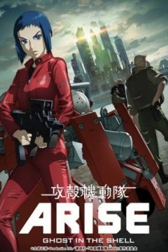 Ghost in the Shell: Arise - Border:2 Ghost Whispers (1 из 1) Complete