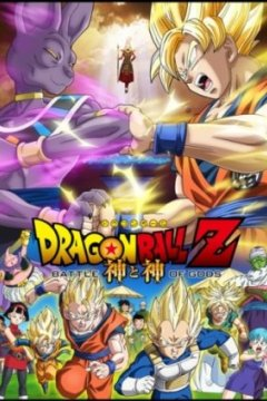 Dragon Ball Z: Kami to Kami (1 из 1) Complete