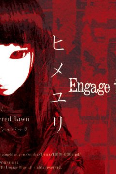 Engage Blue - Himeyuri (Maxi-single) [2010]
