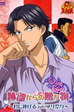 The Prince of Tennis: A Gift from Atobe / Принц тенниса: Дар Атобэ (1 из 1) Complete