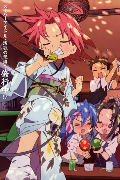 Lucky Star - Soundtracks Collection [2007-2008] (mp3)