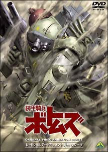 Soukou Kihei Votoms: Red Shoulder Document - Yabou no Roots / Бронированные воины Вотомы OVA-3 (1 из 1) Complete