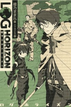 Log Horizon (Novel) (1-6 тома)