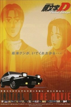 Initial D Third Stage / Инициал «Ди» - Стадия третья (1 из 1) Complete