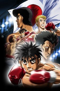 Hajime no Ippo: The Fighting! Rising / Первый шаг [ТВ-3] (25 из 25) Complete