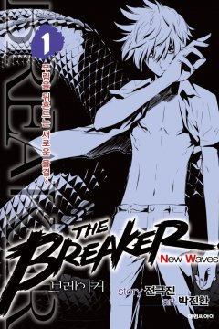 The Breaker: New Waves (21 из 21 томов) Complete