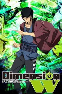 Dimension W - Soundtracks Collection [2016]
