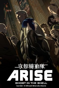 Ghost in the Shell: Arise - Border:4 Ghost Stands Alone (1 из 1) Complete