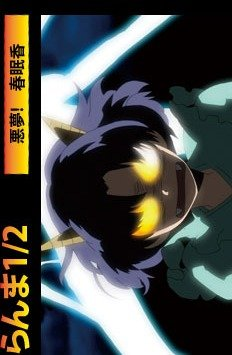 Ranma 1/2 Movie 4: Nightmare! The Incense of Spring Sleep / Ранма 1/2 (фильм четвертый) (1 из 1) Complete
