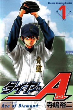 Daiya no Ace (1-147 главы + экстра)