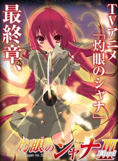 Shakugan no Shana III: Final / Жгучий взор Сяны [ТВ-3] (24 из 24) Complete