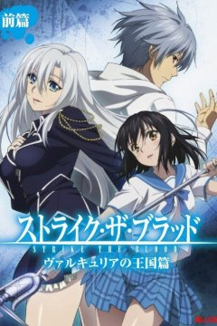 Strike the Blood OVA (2 из 2) Complete