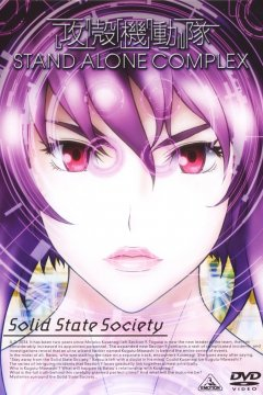 Ghost in the Shell: Stand Alone Complex - Solid State Society / Призрак в доспехах: Синдром одиночки - Фильм (1 из 1) Complete