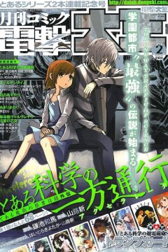 To Aru Majutsu no Index Gaiden - To Aru Kagaku no Accelerator (1-9 главы)