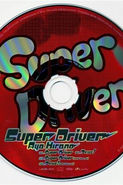 The Melancholy of Haruhi Suzumiya - Super Driver (OP Single) [2009] (Flac)