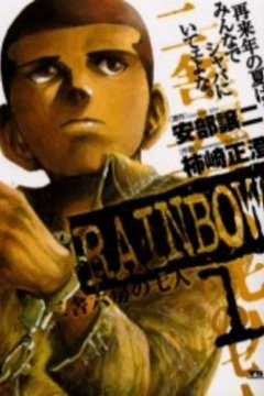 Rainbow: Nisha Rokubou no Shichinin (1-103 главы)