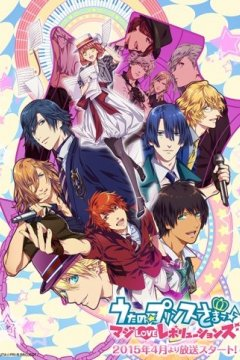 Uta no Prince-sama: Maji Love Revolutions (13 из 13) Complete