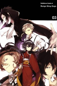 Bungou Stray Dogs (1-48 главы)