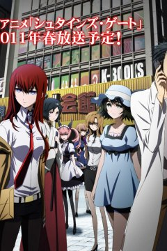 Steins;Gate / Врата Штейна (24 из 24 + Special) Complete