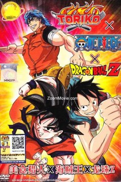 Toriko & One Piece & Dragon Ball Z Super Collaboration Special (1 из 1) Complete
