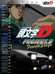 Initial D: Fourth Stage / Инициал «Ди» - Стадия четвёртая (24 из 24) Complete