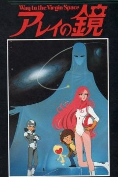 Arei no Kagami: Way to the Virgin Space (1 из 1) Complete