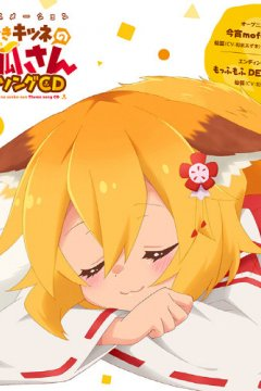 Sewayaki Kitsune no Senko-san - OP&ED Single [2019] (FLAC)
