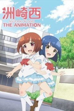 Suzakinishi The Animation - 01